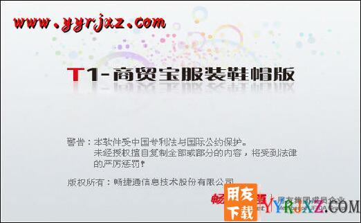 用友T1商贸宝服装鞋帽版V11.5标准版免费试用版下载地址