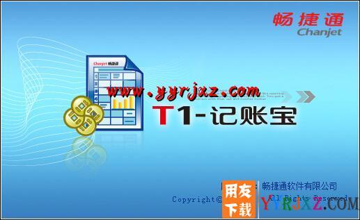 用友T1记账宝U盘版11.5财务软件免费试用版下载地址