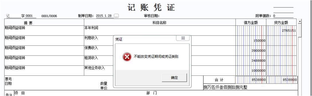 用友u8erp软件总账模块凭证填写常见问题