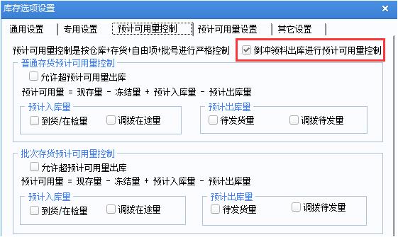 用友u8erp软件库存管理模块常见问题