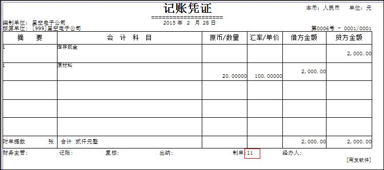 首页学用友正文解决方案:将总账选项里账簿页签下的明细账打印