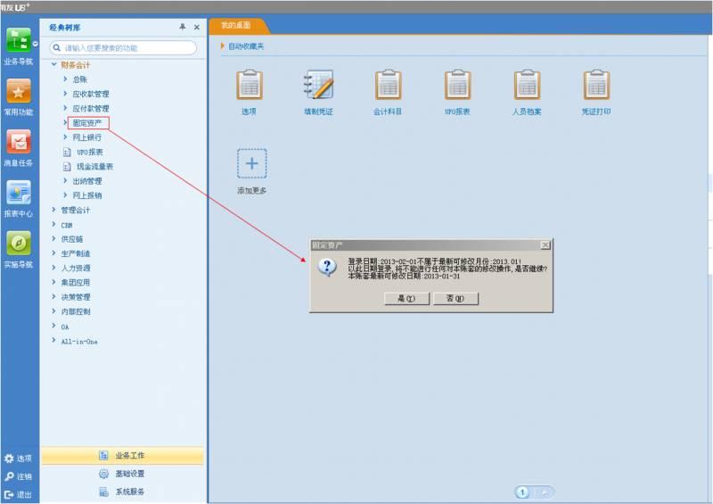 用友U8erp软件固定资产模块常见问题第1部分