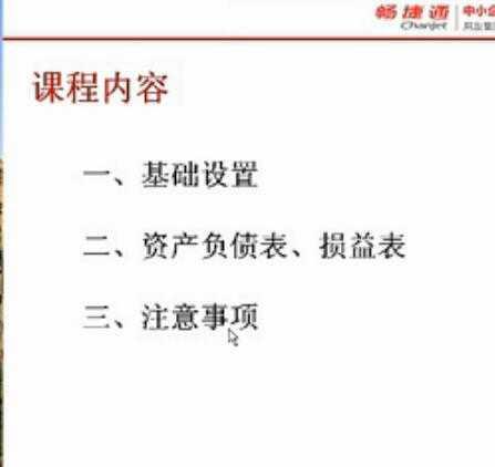用友T6UF0报表模块注意事项_T6V5.1视频教学课件 用友教程
