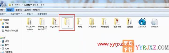 怎么安装用友T3财务软件V11.0普及版图文教程(MSDE2000+T3) 用友安装教程 第10张