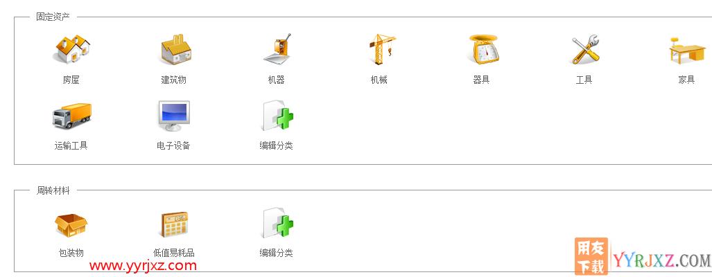 用友畅捷通T+V12.2标准版财务软件免费试用版下载地址 畅捷通T+ 第5张
