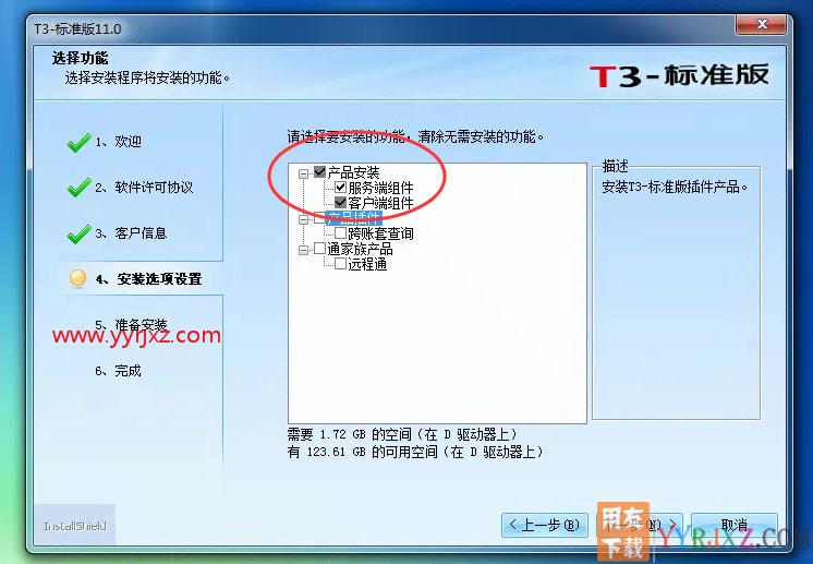 怎么安装用友T3财务软件V11.0普及版图文教程(MSDE2000+T3) 用友安装教程 第17张