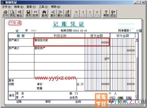 用友T3软件中暂估购入的固定资产业务处理? 学用友 第10张