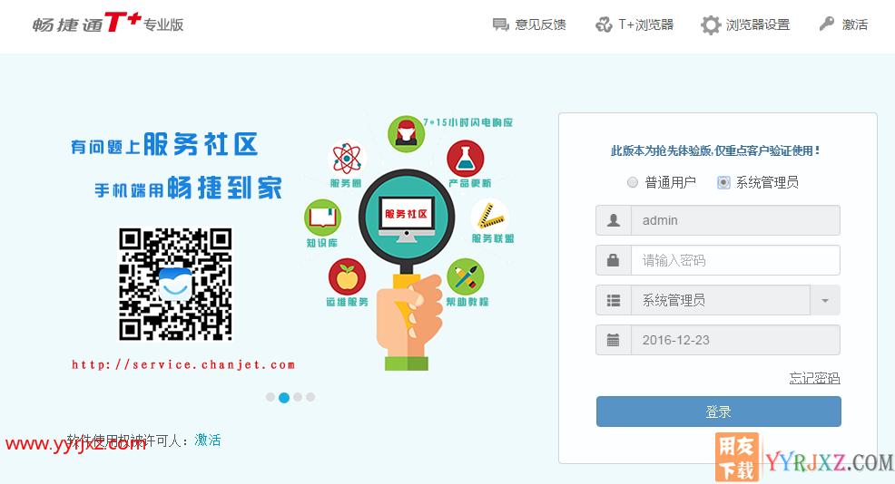 用友畅捷通T+V12.2专业版财务软件免费试用版下载地址