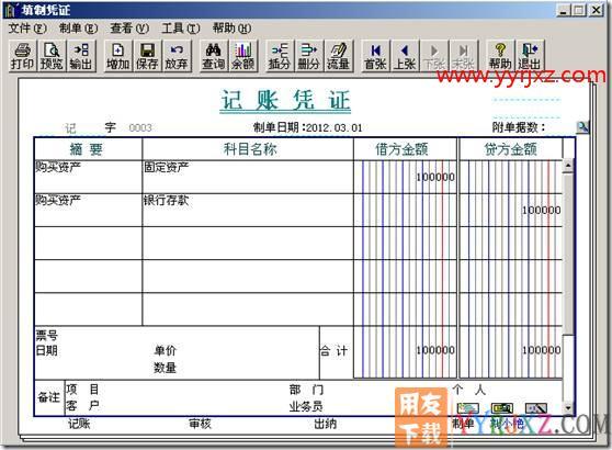 用友T3软件中暂估购入的固定资产业务处理? 学用友 第11张