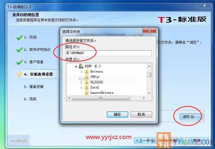怎么安装用友T3财务软件V11.0标准版图文教程(SQL2005+T3) 用友安装教程 第27张