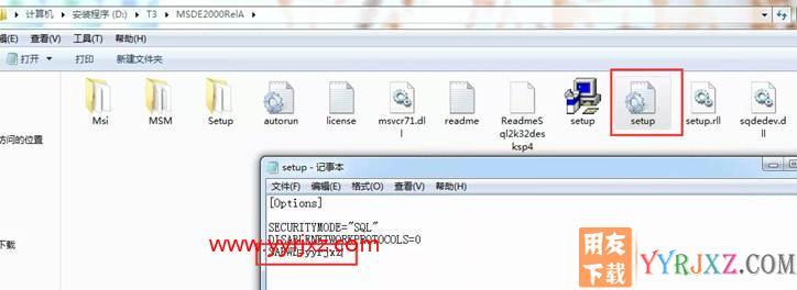 怎么安装用友T3财务软件V11.0普及版图文教程(MSDE2000+T3) 用友安装教程 第4张
