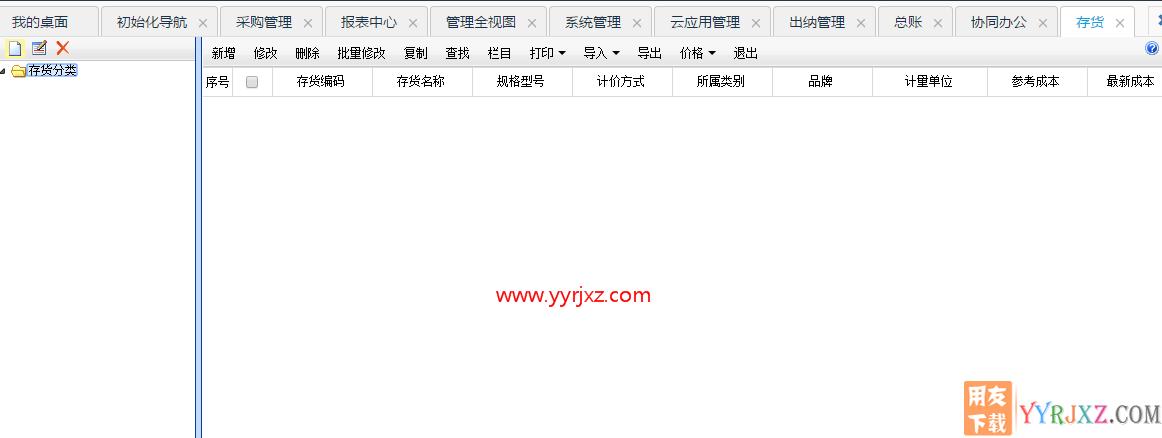 用友畅捷通T+V12.2普及版财务管理软件免费试用版下载地址 畅捷通T+ 第18张