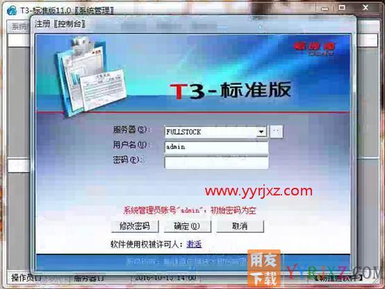 怎么安装用友T3财务软件V11.0普及版图文教程(MSDE2000+T3) 用友安装教程 第30张