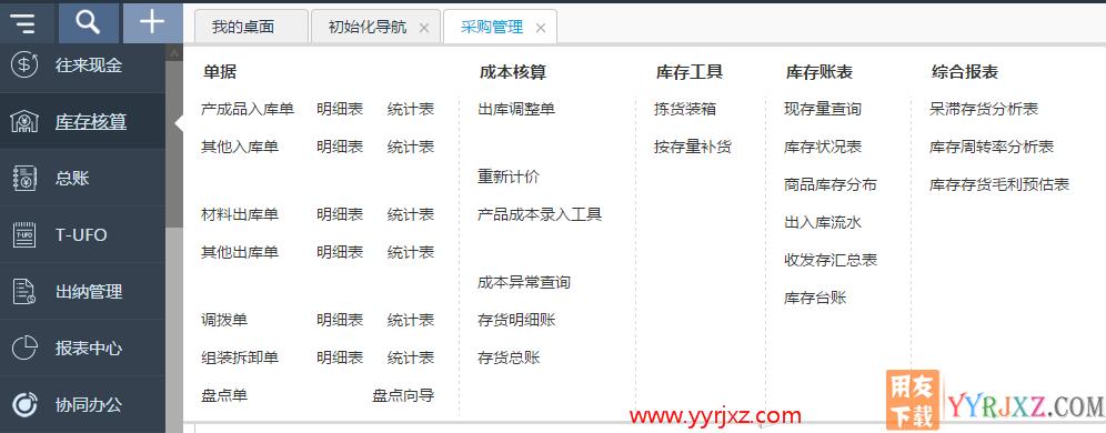 用友畅捷通T+V12.2普及版财务管理软件免费试用版下载地址 畅捷通T+ 第9张