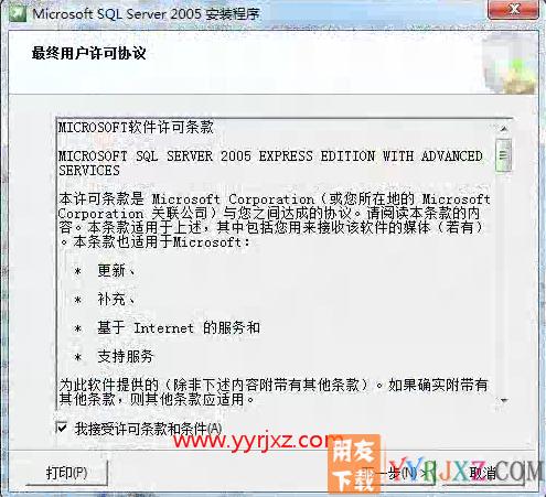 怎么安装用友T3财务软件V11.0标准版图文教程(SQL2005+T3) 用友安装教程 第5张
