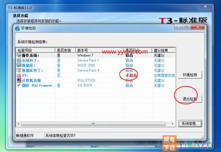 怎么安装用友T3财务软件V11.0标准版图文教程(SQL2005+T3) 用友安装教程 第30张