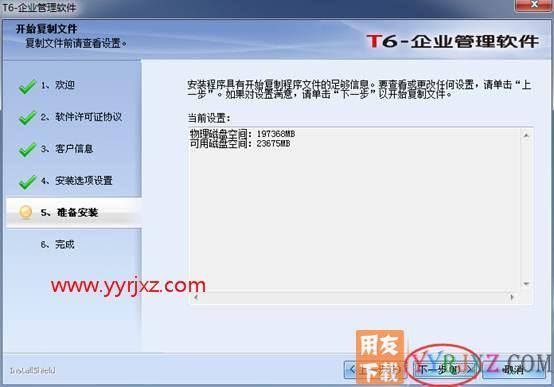 用友T6企业管理软件安装配置图文教程 用友安装教程 第20张
