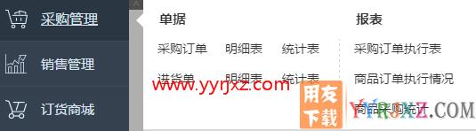 用友畅捷通T+V12.2普及版财务管理软件免费试用版下载地址 畅捷通T+ 第8张