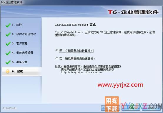 用友T6企业管理软件安装配置图文教程 用友安装教程 第22张
