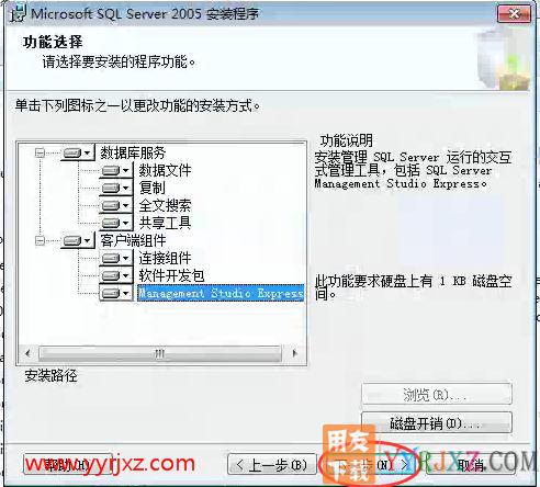 怎么安装用友T3财务软件V11.0标准版图文教程(SQL2005+T3) 用友安装教程 第12张