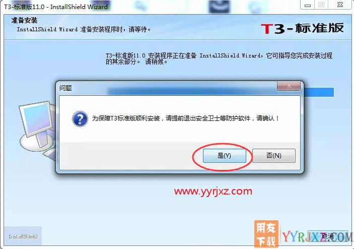 怎么安装用友T3财务软件V11.0普及版图文教程(MSDE2000+T3) 用友安装教程 第12张