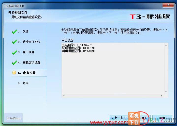 怎么安装用友T3财务软件V11.0标准版图文教程(SQL2005+T3) 用友安装教程 第31张