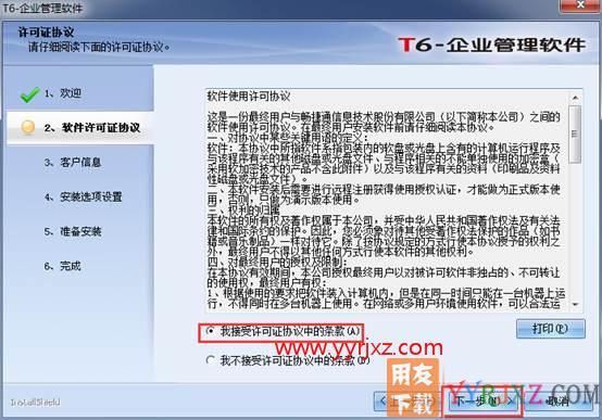 用友T6企业管理软件安装配置图文教程 用友安装教程 第15张