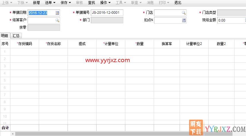 用友畅捷通T+V12.2专业版财务软件免费试用版下载地址 畅捷通T+ 第9张