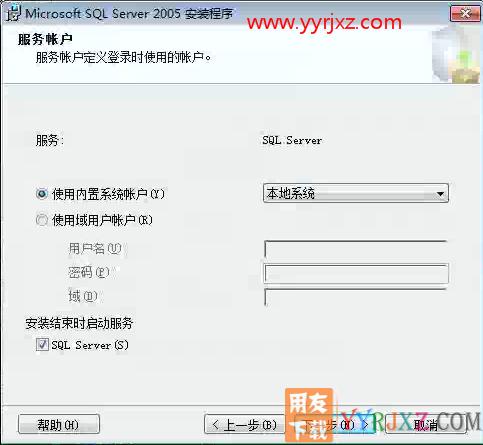 怎么安装用友T3财务软件V11.0标准版图文教程(SQL2005+T3) 用友安装教程 第14张