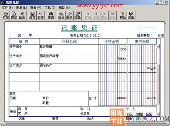 用友T3软件中暂估购入的固定资产业务处理? 学用友 第9张