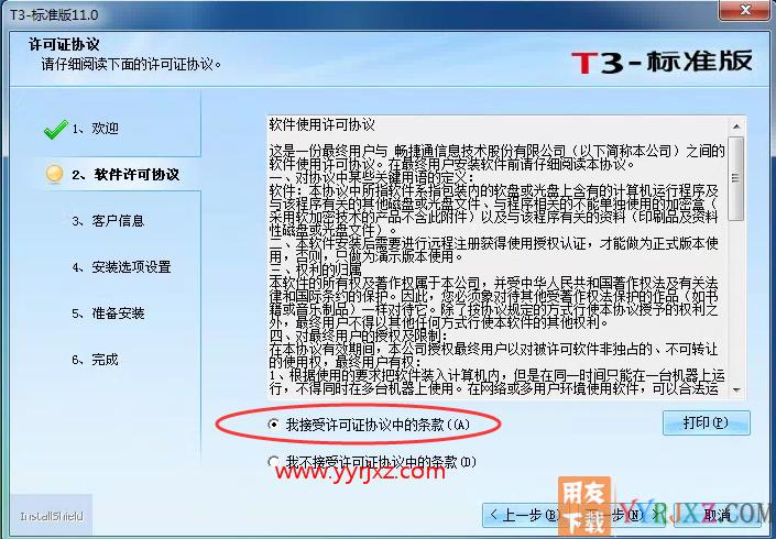 怎么安装用友T3财务软件V11.0普及版图文教程(MSDE2000+T3) 用友安装教程 第13张
