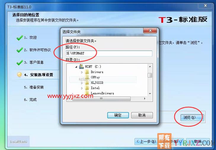 怎么安装用友T3财务软件V11.0普及版图文教程(MSDE2000+T3) 用友安装教程 第15张