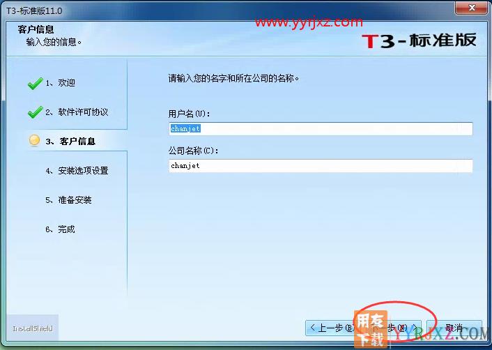 怎么安装用友T3财务软件V11.0普及版图文教程(MSDE2000+T3) 用友安装教程 第14张
