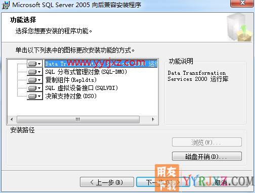用友T6企业管理软件安装配置图文教程 用友安装教程 第9张