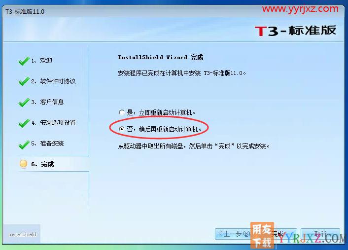 怎么安装用友T3财务软件V11.0普及版图文教程(MSDE2000+T3) 用友安装教程 第23张