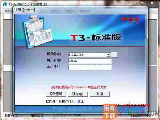 怎么安装用友T3财务软件V11.0标准版图文教程(SQL2005+T3) 用友安装教程 第42张