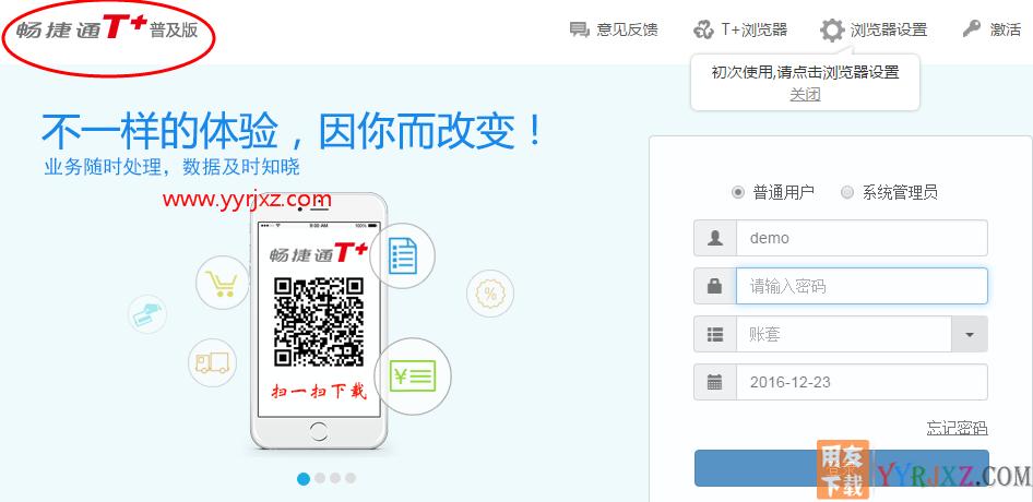 用友畅捷通T+V12.2普及版财务管理软件免费试用版下载地址