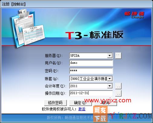 怎么安装用友T3财务软件V11.0普及版图文教程(MSDE2000+T3) 用友安装教程 第31张