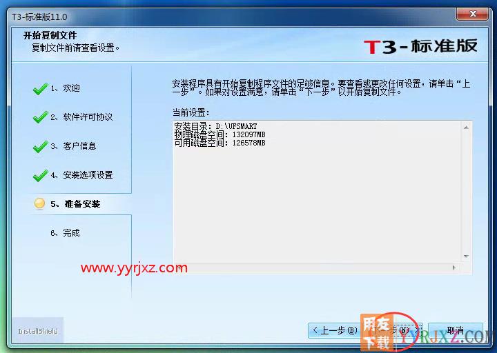 怎么安装用友T3财务软件V11.0普及版图文教程(MSDE2000+T3) 用友安装教程 第19张