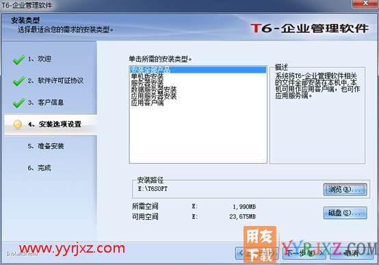 用友T6企业管理软件安装配置图文教程 用友安装教程 第18张