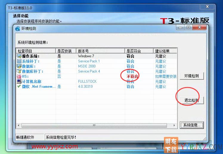 怎么安装用友T3财务软件V11.0普及版图文教程(MSDE2000+T3) 用友安装教程 第18张