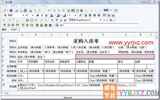 如何在t3的新模版打印中设置在单据表头打印出客户或者供应图片