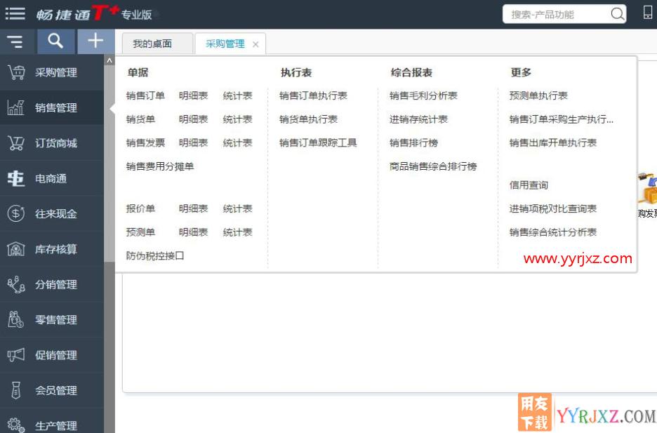 用友畅捷通T+V12.2专业版财务软件免费试用版下载地址 畅捷通T+ 第2张