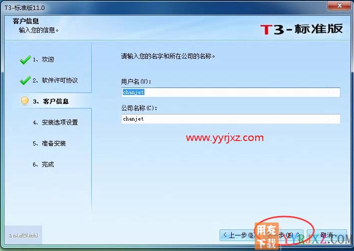 怎么安装用友T3财务软件V11.0标准版图文教程(SQL2005+T3) 用友安装教程 第26张