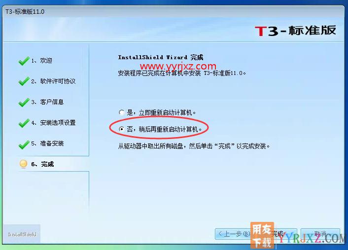 怎么安装用友T3财务软件V11.0标准版图文教程(SQL2005+T3)