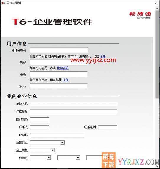 用友T6V7.0企业管理软件免费试用版下载地址 用友T6 第3张