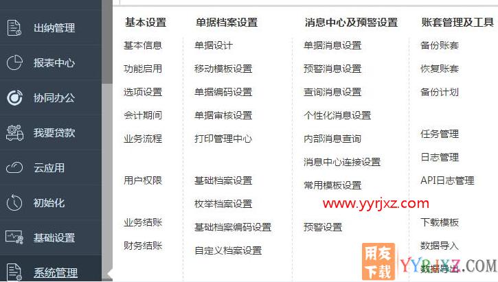 用友畅捷通T+V12.2专业版财务软件免费试用版下载地址 畅捷通T+ 第7张