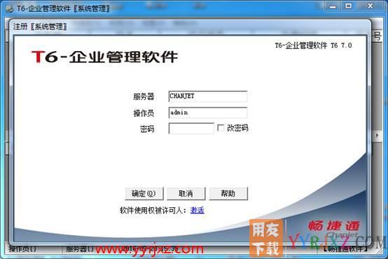 用友T6企业管理软件安装配置图文教程 用友安装教程 第28张
