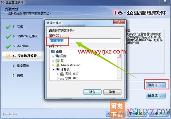 用友T6企业管理软件安装配置图文教程 用友安装教程 第17张