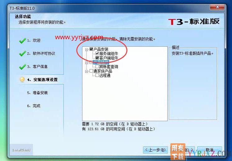 怎么安装用友T3财务软件V11.0标准版图文教程(SQL2005+T3) 用友安装教程 第29张